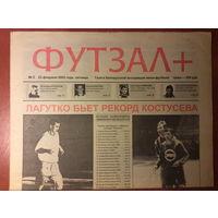 "Газета ""Футзал+"" (г.Минск) #2 - 2002г."