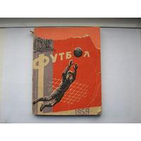 Календарь-справочник Киев 1959 год