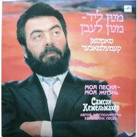 Самсон Кемельмахер - Моя Песня-Моя Жизнь-1990,Vinyl, LP, Album,made in USSR.