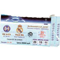 БАТЭ - Реал (Мадрид). Лига Чемпионов.2008.