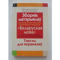Сборник материалов для выпускного экзамена Беларуская мова