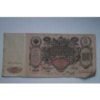 Распродажа ,100 Рублей 1910 Шипов Овчинников ЕП 118416