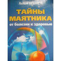 Маятник(книги)