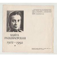 Ядвіга Раздялоўская (1993)