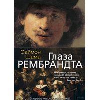 Глаза Рембрандта. Саймон Шама