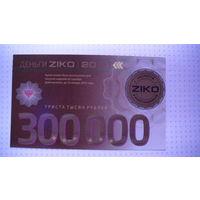 Деньги ZIKO 20 лет 300 000 рублей. распродажа