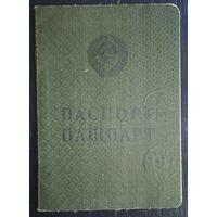Первый послевоенный паспорт СССР