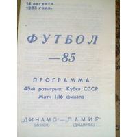 1985 год Динамо Минск--Памир Душанбе--кубок ссср-1/16 финала
