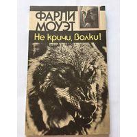 Моуэт Не кричи волки Книги СССР 1992г 124 стр