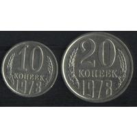 СССР 10,20 копеек 1978 г. Состояние!!!