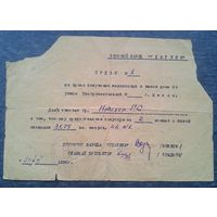 Ордер на получение жилплощади. Минск. 1950 г.