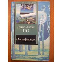 Эдгар Аллан По Мистификация // Серия: Книга на все времена