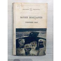 Юрий Бондарев  Горячий снег серия: Школьная библиотека