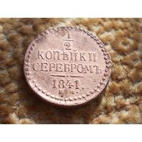 1/2 копейки серебром 1841 г.ЕМ. Аукцион с 1.00 руб.