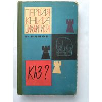 Первая книга шахматиста. Панов В.