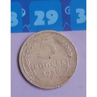 5 копеек 1930 г. СССР.Красивая монета!