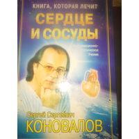 С.С.КОНОВАЛОВ  СЕРДЦЕ И СОСУДЫ   информационно-энергетическое учение