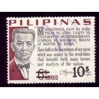 1 марка 1972 год Филиппины 993