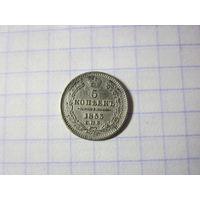 5 копеек 1853 с.п.б. HI