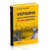 Украина. Хаос и революция - оружие доллара (Николай Стариков)