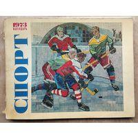 """Иллюстрированный календарь """"Спорт"""" 1973 г."""