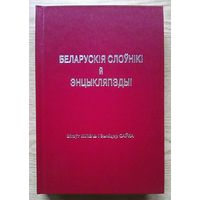 Беларускія слоўнікі й энцыкляпедыі