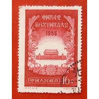 Китай. Съезд партии. ( 1 марка ) 1956 года.