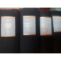 Толковый словарь (4 тома)