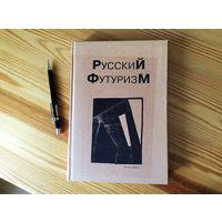 Русский футуризм: Теория; Практика; Критика; Воспоминания