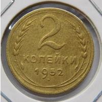2 копейки 1952 г  (5)