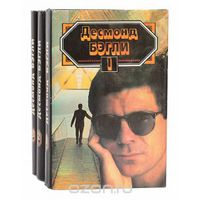 Десмонд Бэгли (комплект из 3 книг)