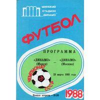 Динамо Минск - Динамо Москва 28.03.1988г.