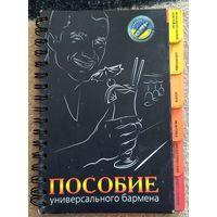 Пособие уневерсального бармена с рубля.