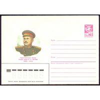 СССР 1986 Победа Петров И.Е. армия генерал Герой Советского Союза