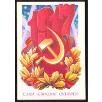 ДМПК СССР 1985 Слава Великому Октябрю