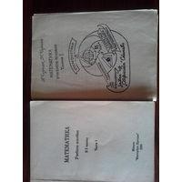 Математика ,учебное пособие по решению самых сложных задач из сборника под редакцией Сканави
