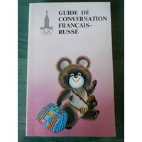 Олимпиада-80 . Французско-русский разговорник для  туристов.