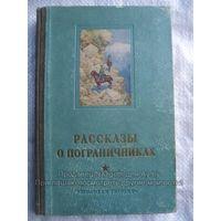 Рассказы о пограничниках. Сборник.  Молодая гвардия 1954 год