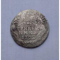 Гривенник 1792 г.