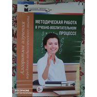 Методическая работа в учебно-воспитательном процессе.