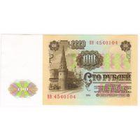 100 рублей 1961 г. UNC!  ВВ 4540104  Старт 1 руб...