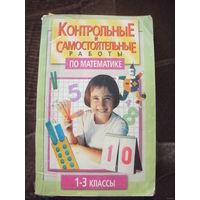 Контрольные и самостоятельные работы по математике 1-3 классы авт Чеботаревская Т.М.