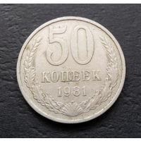 50 копеек 1981 СССР #04