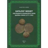Монеты последнего крымского хана Шахин-Гирея (1777 - 1783)Каталог