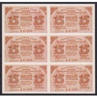 [КОПИЯ] 15 рублей 1919г. лист 2х3.