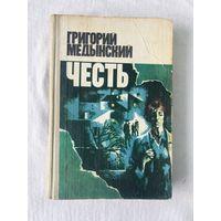 Григорий Медынский Честь (худ. Сауляк)