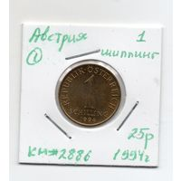 Австрия 1 шиллинг 1994 года -1