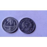 Албания 20 киндарок 1988г .  распродажa