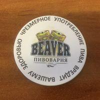 Подставка под пиво пивоварни Beaver /Беларусь/ No 5