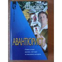 Сергей Шведов Авантюрист // Серия D
